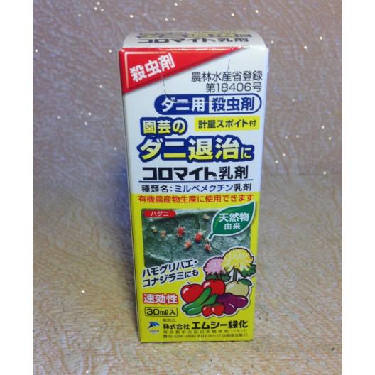 Коромайт (масляная эмульсия) заводская упаковка 30 мл