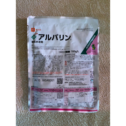 Арубарин ручная фасовка 2 гр